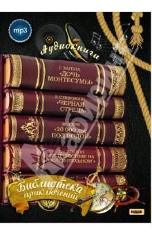 Библиотека приключений (CDmp3)Аудиоспектакли по зарубежной литературе<br>Диск содержит 4 блистательных произведения в жанре фантастики и приключений, созданных великими писателями разных стран: историко-приключенческий роман английского писателя Райдера Хаггарда, историко-приключенческий роман английского писателя Роберта Луиса Стивенсона, спектакль по фантастическому роману французского писателя Жюля Верна и приключенческую повесть американского писателя Джека Лондона.<br>Содержание диска:<br>Райдер Хаггард Дочь Монтесумы. Роман.<br>Исполняет Аркадий Бухмин.<br>Роберт Луис Стивенсон Черная стрела. Роман<br>Исполняет Аркадий Бухмин<br>Жюль Верн 20 000 лье под водой. Спектакль.<br>Действующие лица и исполнители:<br>Профессор Аронакс - Леонид Топчиев; <br>Консель - Георгий Вицин; <br>Нед Ленд - Юрий Аверин; <br>Капитан Немо - Ростислав Плятт; <br>Докладчик на военном совете - Валерий Лекарев; <br>Председатель на военном совете - Яков Штейншнейдер; <br>Капитан Фаррагут - Михаил Абрамов; <br>Биржевик - Иван Александров; <br>Вахтенный - Анатолий Кубацкий; <br>Газетчики - Тамара Кузина, Николай Хрусталев. <br>Музыка из произведений французских композиторов. <br>Симфонический оркестр п/у Леонида Пятигорского.<br>Джек Лондон Путешествие на Ослепительном Повесть.<br>Исполняет Илья Бобылев.<br>Запись 1962-2012 г.<br>Общее время звучания: 23 ч. 50 мин.<br>160 kBit/sec, 44,1 kHz, Stereo, MPEG Audio Layer 3<br>Системные требования:<br>Процессор: Pentium 100 MHz <br>Память: 16 Mb <br>Звуковая карта <br>CD-ROM: 8x<br>Для лиц старше12-ти лет.<br>