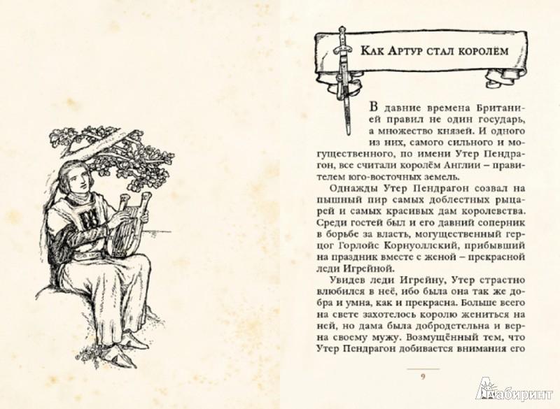 Иллюстрация 1 из 35 для Легенды о короле Артуре | Лабиринт - книги. Источник: Лабиринт