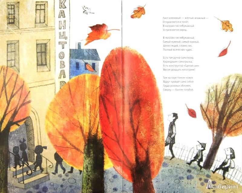 Иллюстрация 1 из 21 для Телефонные сказки Маринды и Миранды - Бородицкая, Тумашкова | Лабиринт - книги. Источник: Лабиринт