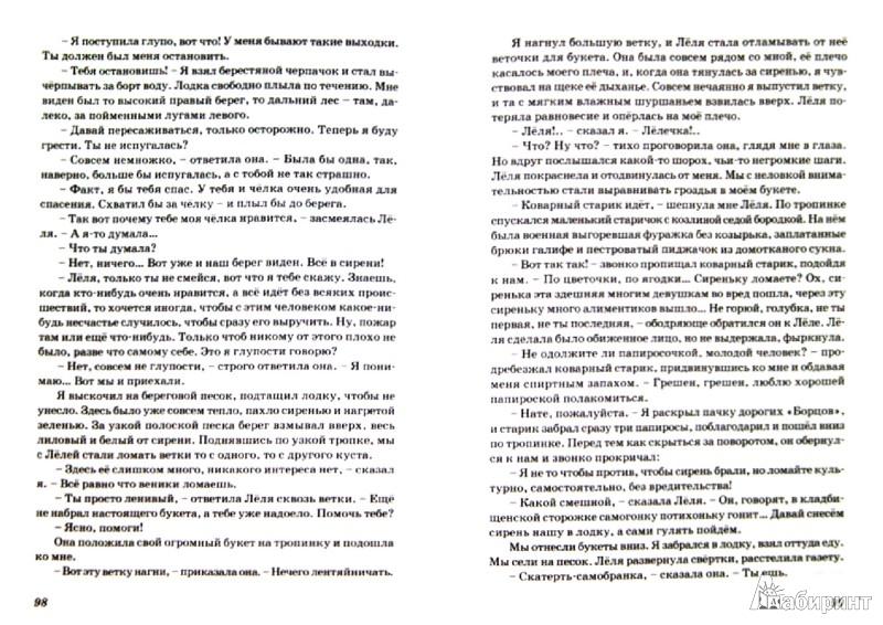 Иллюстрация 1 из 23 для Сестра печали - Вадим Шефнер | Лабиринт - книги. Источник: Лабиринт