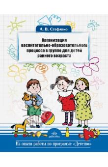 конспекты занятий с детьми раннего возраста в группах кратковременного пребывания
