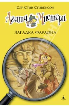 Агата Мистери. Загадка Фараона