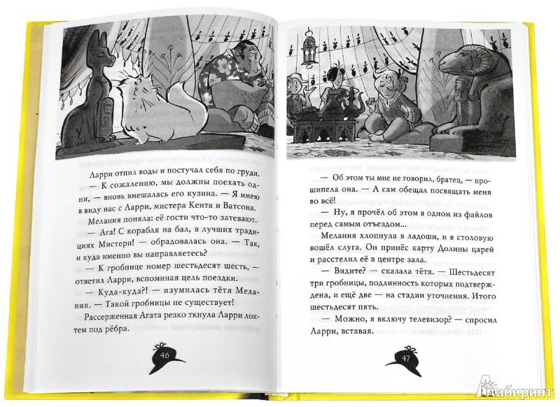 Иллюстрация 1 из 22 для Агата Мистери. Загадка Фараона - Стив Стивенсон   Лабиринт - книги. Источник: Лабиринт
