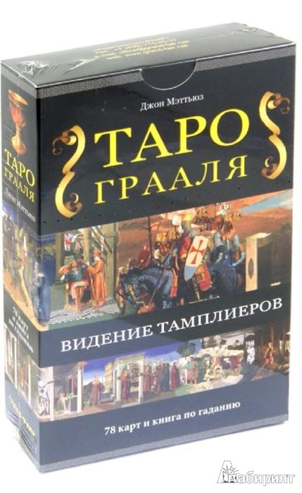 Иллюстрация 1 из 45 для Таро Грааля (+ карты) - Джон Мэттьюс   Лабиринт - книги. Источник: Лабиринт