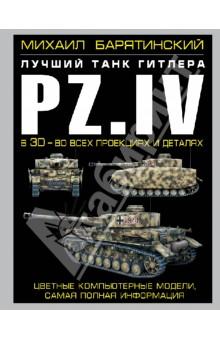 Pz.IV - лучший танк Гитлера в 3D