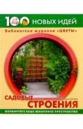Юлия Попова: Садовые строения