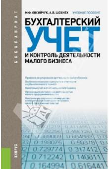Бухгалтерский учет и контроль деятельности малого бизнеса: учебное пособие