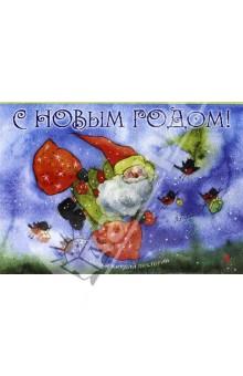 С Новым годом! Набор открытокПоздравительные открытки<br>С Новым годом, с новым счастьем! Ярких новогодних сюжетов в этом волшебном комплекте открыток хватит и для вас, и для всех ваших близких. Они вдохновляют на теплые поздравления и самые головокружительные мечты.<br>Делитесь радостью!<br>В комплекте 12 открыток.<br>