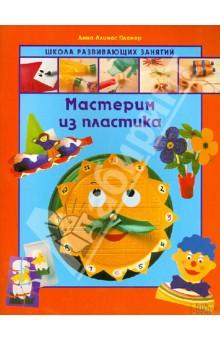 Мастерим из пластикаМастерим своими руками<br>Великолепная развивающая серия для детей! Занятия с бумагой и пластиком, бумагой и тканью, пластилином и природными материалами откроют ребенку мир творчества, разовьют фантазию и мелкую моторику. Каждая модель сопровождается пошаговым описанием, иллюстрациями и выкройками.<br>