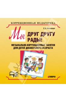 Мы друг другу рады! Музыкально-коррекционные занятия для детей дошкольного возраста (CDmp3)