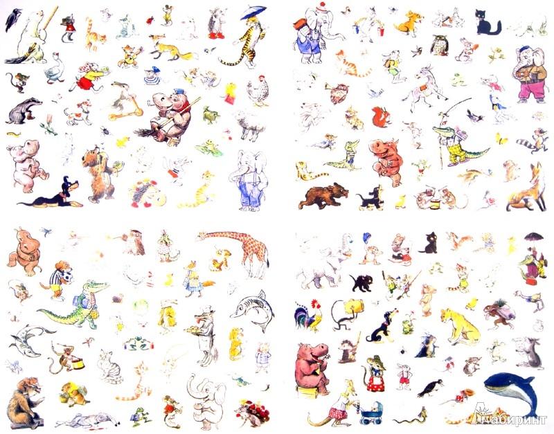 Иллюстрация 1 из 29 для 200 наклеек. Веселые зверята - Владимир Сутеев | Лабиринт - книги. Источник: Лабиринт