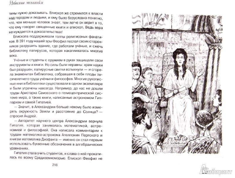 Иллюстрация 1 из 31 для Колумбы Вселенной - Ник Горькавый   Лабиринт - книги. Источник: Лабиринт