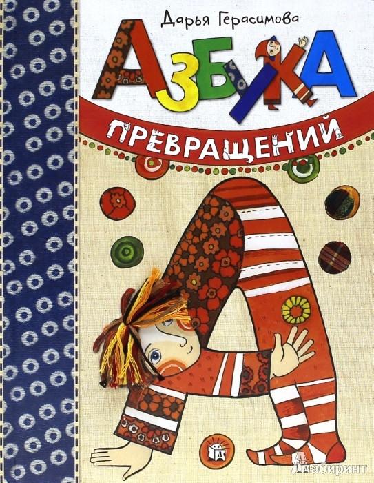 Иллюстрация 1 из 102 для Азбука превращений - Дарья Герасимова | Лабиринт - книги. Источник: Лабиринт
