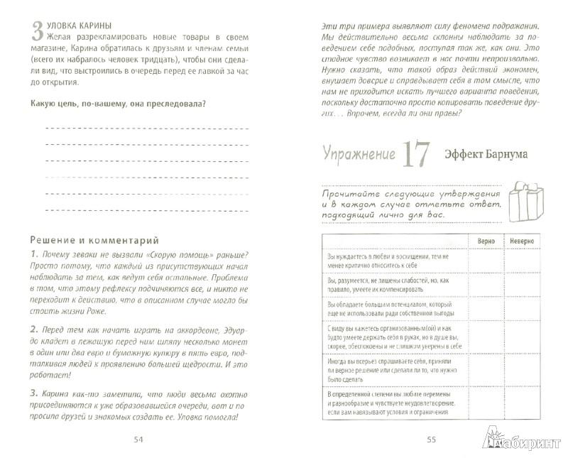 Иллюстрация 1 из 14 для 50 упражнений для развития навыков манипуляции - Кристоф Карре   Лабиринт - книги. Источник: Лабиринт