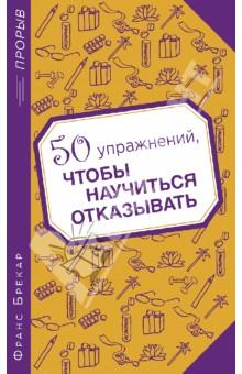 50 ����������, ����� ��������� ����������