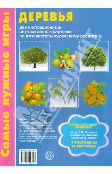 Деревья: демонстрационные интерактивные карточки по познавательно-речевому развитию