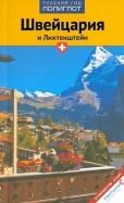 Хюслер, Эмде: Швейцария и Лихтенштейн