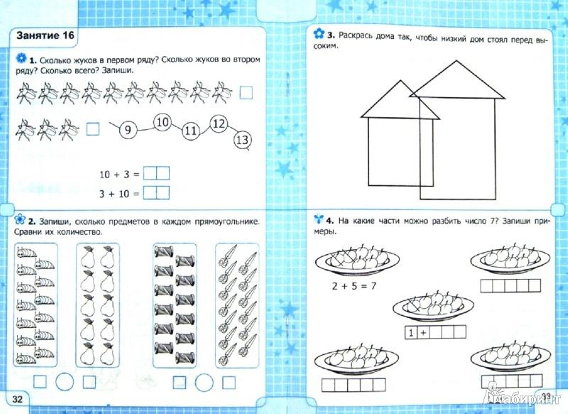 Иллюстрация 1 из 25 для Я учусь считать до 20. 5-6 лет. ФГОС ДО - Иванова, Асриева | Лабиринт - книги. Источник: Лабиринт