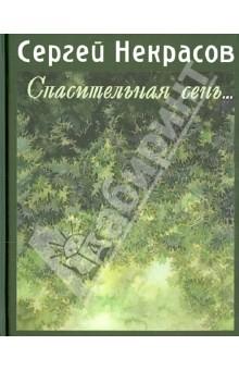 Спасительная сень... Записки директора Пушкинского музея