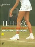 Виктор Янчук: Теннис. Доверительные советы Янчука и...