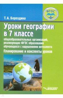 Уроки географии в 7 классе специальных (коррекционных) образовательных учреждений VIII вида