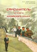 Драгункин, Котков: Самоучитель устного китайского языка (+CD)