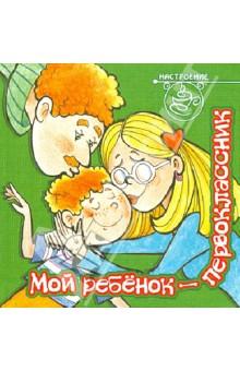 Мой ребенок - первоклассникКниги для родителей<br>Книга содержит высказывания о первоклассниках и о детях вообще. Она поможет родителям лучше узнать и понять своего ребенка, который только что пошел в школу.<br>