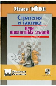 Эйве Макс Стратегия и тактика. Курс шахматных лекций