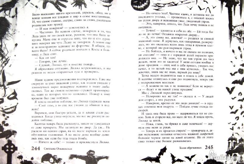 Иллюстрация 1 из 5 для Ведьмин бал. Большая книга ужасов - Светлана Ольшевская   Лабиринт - книги. Источник: Лабиринт