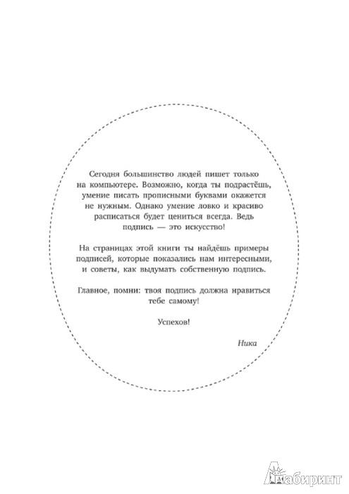 Иллюстрация 1 из 6 для Придумай свою подпись - Ника Дубровская | Лабиринт - книги. Источник: Лабиринт