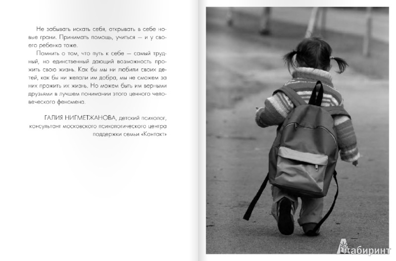 Иллюстрация 1 из 45 для Трудности взросления. Помогаем ребенку поверить в себя - Мадлен Дени   Лабиринт - книги. Источник: Лабиринт