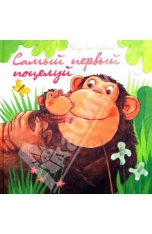 Самый первый поцелуйСказки и истории для малышей<br>Гвидо ван Генехтен - популярный детский художник из Бельгии - создает книги для самых-самых маленьких: он придумывает героев, а потом сочиняет про них истории и рисует картинки<br>Книга Самый первый поцелуй расскажет малышам и напомнит взрослым, что поцелуй - самый верный способ показать свою любовь.<br>