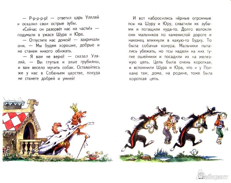 Иллюстрация 1 из 6 для Собачье царство - Корней Чуковский | Лабиринт - книги. Источник: Лабиринт