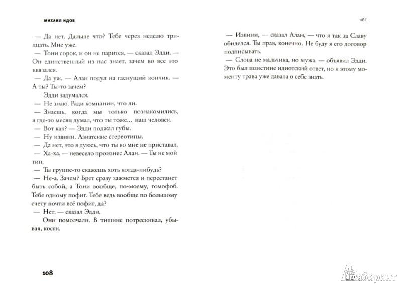 Иллюстрация 1 из 9 для Чёс. Повесть и рассказы - Михаил Идов | Лабиринт - книги. Источник: Лабиринт