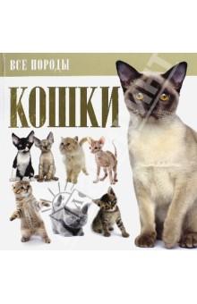 КошкиКошки<br>Кошка является, пожалуй, одним из самых распространенных домашних питомцев. Это первое животное, которое давным-давно приручил человек. С тех самых пор кошка была для него и лекарством от недугов, и талисманом, и хранителем дома, и просто другом. В наши дни любовь к кошачьим не ослабевает, скорее, наоборот: выводятся новые породы, устраиваются выставки, выпускается специализированная литература.<br>Данное издание познакомит читателя с кошками всех пород, откроет удивительный и многоликий мир этих животных. Как содержать кошек и чем кормить, каковы их повадки и привычки, как распознавать кошачьи недуги, ухаживать за их потомством, и, наконец, что нужно делать, чтобы ваш домашний питомец стал самым-самым? На все эти и многие другие вопросы настоящая книга даст исчерпывающие ответы.<br>В издании кошки представлены по породам и группам, здесь же приведены термины и аббревиатуры, используемые в тексте, что, несомненно, облегчит пользование книгой.<br>