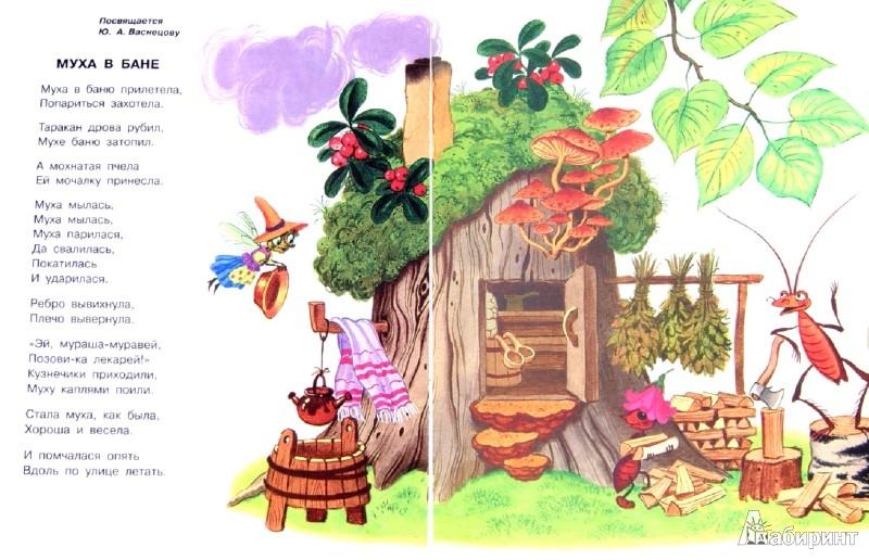 Иллюстрация 1 из 14 для Елка - Корней Чуковский   Лабиринт - книги. Источник: Лабиринт