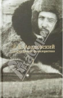 История русской фольклористики: В 2 томах. Том 1