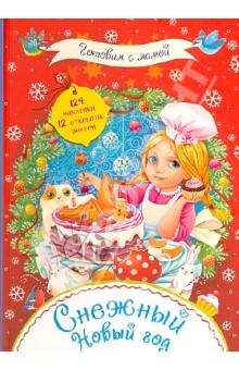 Снежный Новый годМастерим своими руками<br>Как украсить квартиру к Новому году? Что приготовить для праздничного стола и как упаковать подарки для друзей и родных? Все это и многое другое ты найдешь в нашей волшебной книге Снежный Новый год!<br>В книге ты найдешь: <br>- 124 наклейки<br>- рецепты<br>- украшения для комнаты<br>- приглашения для друзей<br>- новогодние наряды.<br>Крепление: скрытая спираль.<br>Для детей от 6 лет.<br>