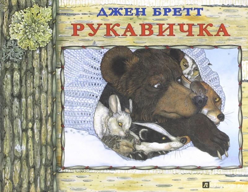 Иллюстрация 1 из 37 для Рукавичка - Джен Бретт | Лабиринт - книги. Источник: Лабиринт