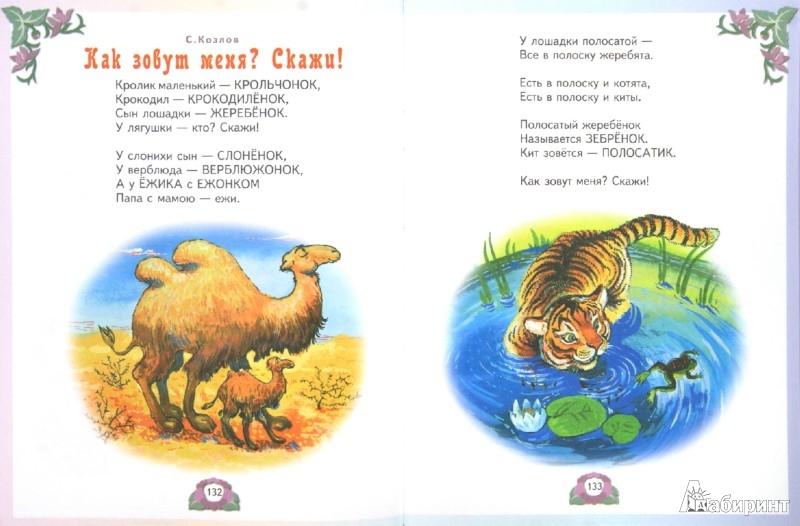 Иллюстрация 1 из 9 для Лучшие произведения для детей 1-4 года - Аким, Алдонина, Аникин   Лабиринт - книги. Источник: Лабиринт