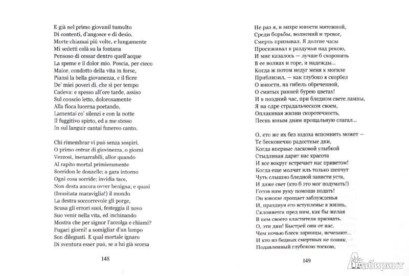Иллюстрация 1 из 19 для Стихотворения - Джакомо Леопарди | Лабиринт - книги. Источник: Лабиринт