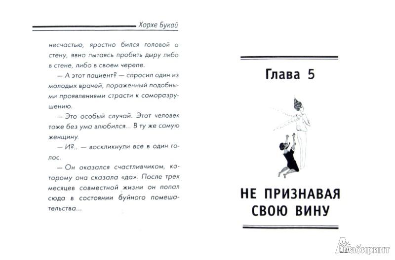 Иллюстрация 1 из 15 для Миф о богине Фортуне - Хорхе Букай | Лабиринт - книги. Источник: Лабиринт