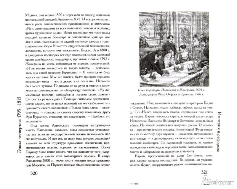 Иллюстрация 1 из 14 для Тайны Парижа. От римской крепости до блистательной столицы - Алистер Хорн   Лабиринт - книги. Источник: Лабиринт