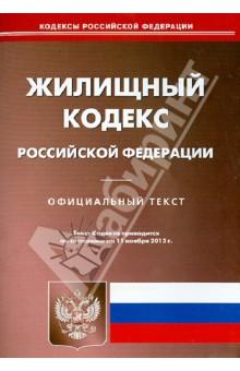 Жилищный кодекс Российской Федерации. По состоянию на 11 ноября 2013 года