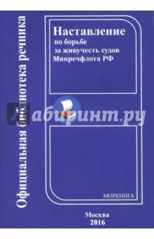 Наставление по борьбе за живучесть судов Минречфлота РФ
