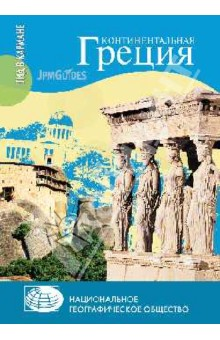 Континентальная ГрецияПутеводители<br>Греция очаровывает каждого! Именно она более 2500 лет стала колыбелью демократии, философии, науки и литературы. Каждый уголок здесь хранит отголоски былых времен и сменившихся эпох. Везде вас ждут православные храмы и монастыри, суровые громады гор, сменяющиеся протяженными пляжами и радующими взор живописными прибрежными городками, словно созданными для наслаждения жизнью и посиделок на уютных террасах традиционных кафе.<br>