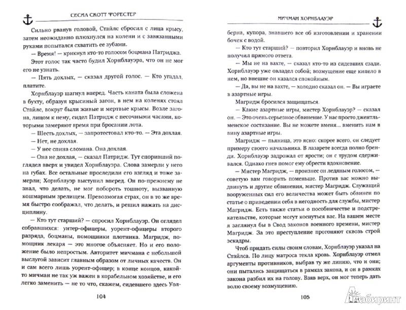 Иллюстрация 1 из 35 для Мичман Хорнблауэр - Сесил Форестер | Лабиринт - книги. Источник: Лабиринт