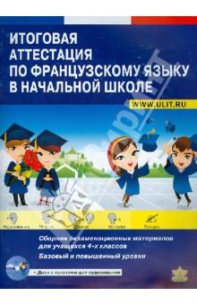 Итоговая аттестация по французскому языку в начальной школе. Сборник экзаменац. материал. 4 кл (+CD)