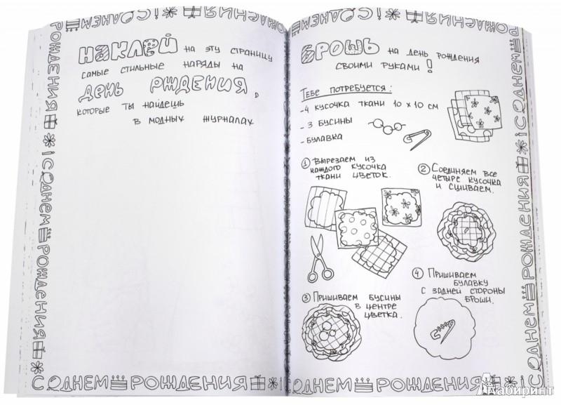 Книга рисунок для модельер