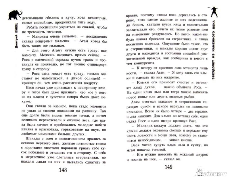 Иллюстрация 1 из 16 для Звездолет из каменного века - Дмитрий Емец | Лабиринт - книги. Источник: Лабиринт